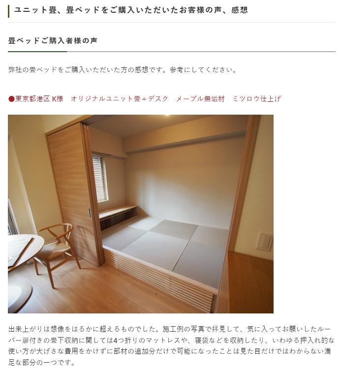 畳ベッド ユニット畳 購入 レビュー